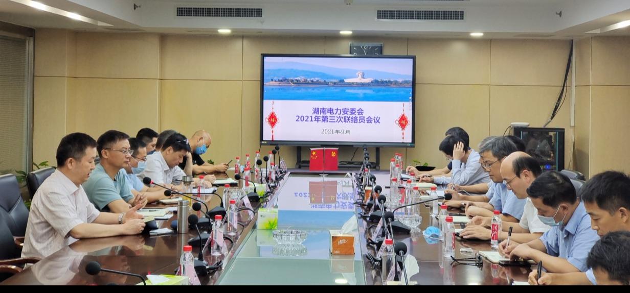 湖南能源监管办召开2021年第三次电力安委会联络员会议