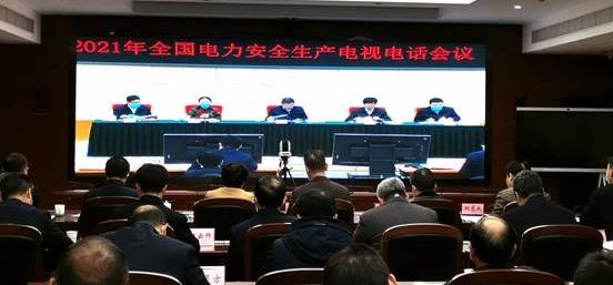 湖南能源监管办组织省电力企业参加全国电力安全生产电视电话会议 迅速贯彻落实会议精神