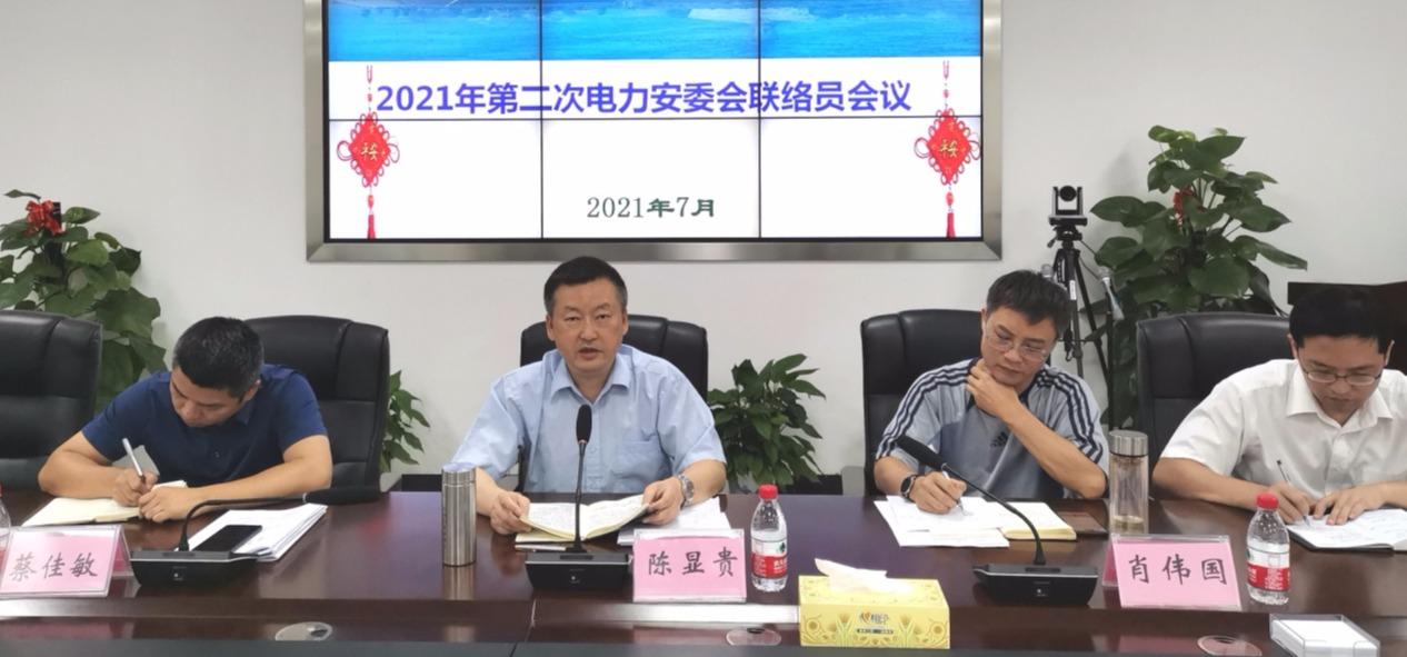 湖南能源监管办召开2021年第二次电力安委会联络员会议