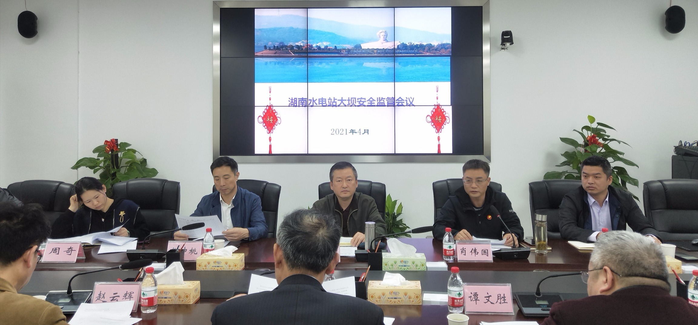 湖南能源监管办组织召开2021年水电站大坝安全监管会议